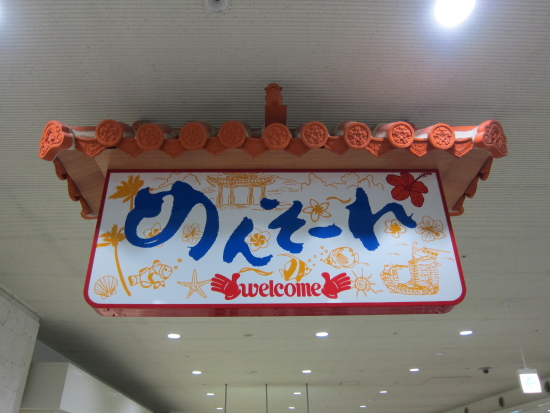 厩務員クラブ沖縄 015