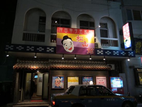 厩務員クラブ沖縄 076