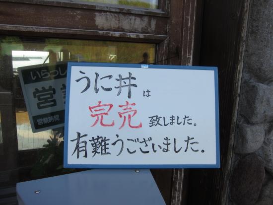 北海道ツー 086