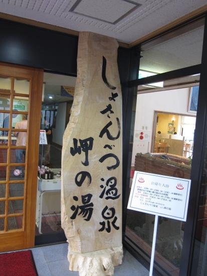 北海道ツー 091