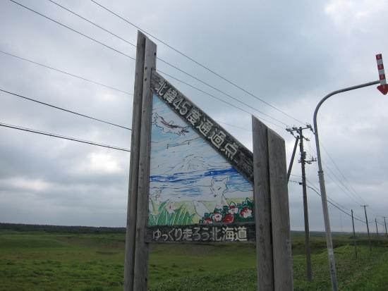 北海道ツー 119