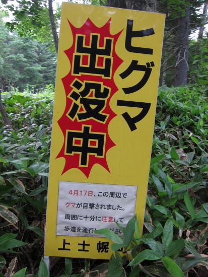 北海道ツー 390