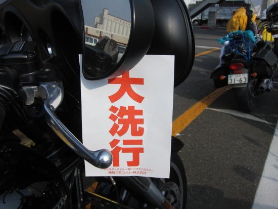 北海道ツー 460
