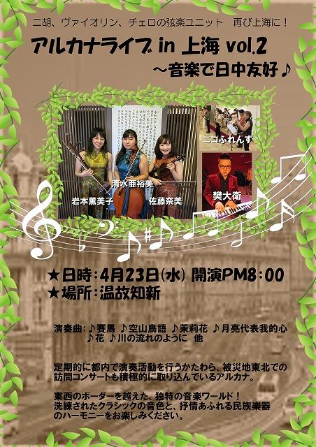 2014.4.23上海ライブ