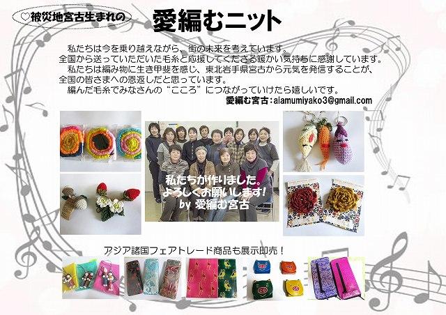2014.5.31 市ヶ谷 物販チラシ