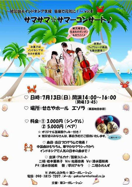 2014.7.13 サマサマ☆ サマー_0001 (2)