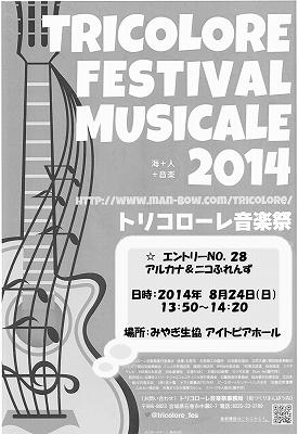 2014.8.24 トリコローレ音楽祭プログラム表紙 for blog (2)