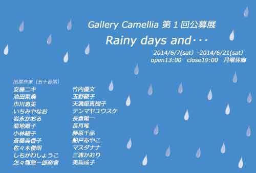 rain-2014.jpg