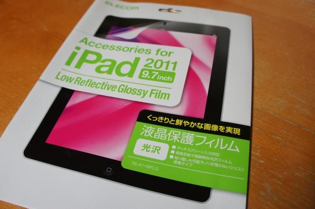 elecom_ipad_film_01.jpg