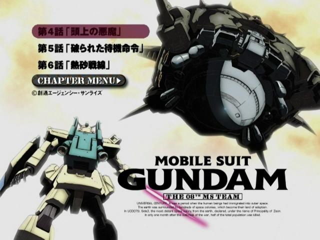 gundam_08ms_disc2_01.jpg