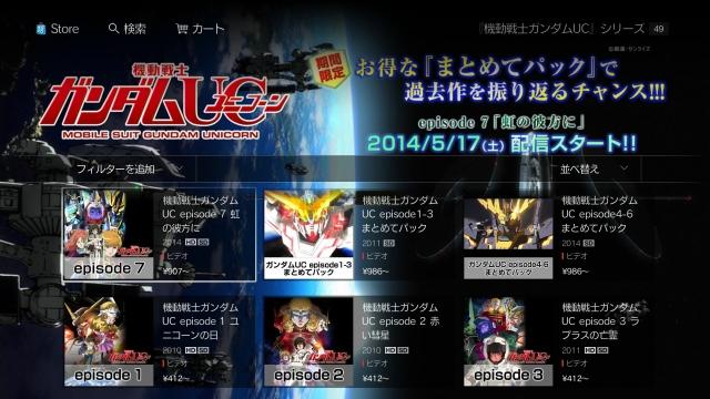 gundamuc_ep7_02.jpg