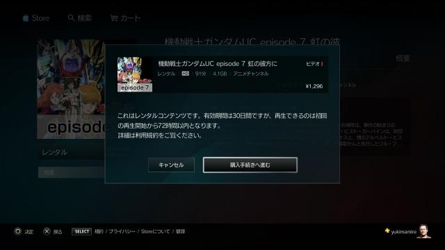 gundamuc_ep7_05.jpg