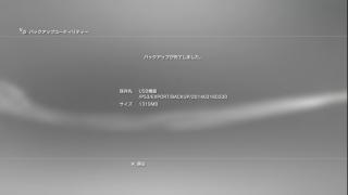 ps3_ssd_05.jpg