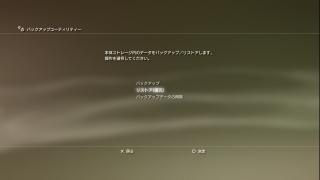 ps3_ssd_21.jpg