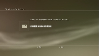 ps3_ssd_22.jpg