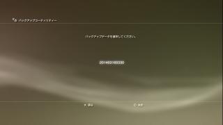 ps3_ssd_23.jpg