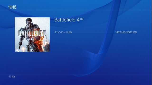 ps4_bf4_upgrade_07.jpg