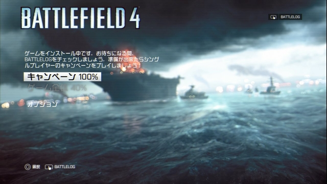 ps4_bf4_upgrade_08.jpg