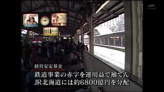 telementary2014_jrhokkaido_10.jpg