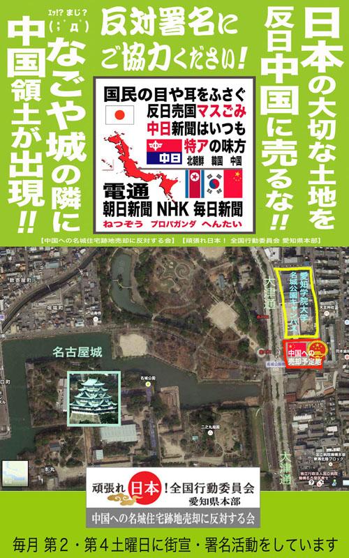名城住宅跡地 航空写真 2014 01s