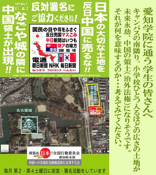 名城住宅跡地 航空写真 2014 02