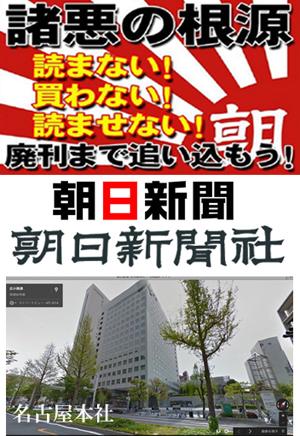 朝日新聞社名古屋前