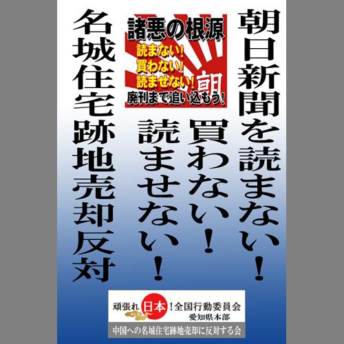 街宣 予定 朝日新聞