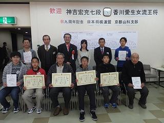 京都山科支部9周年記念将棋交流大会260321 049