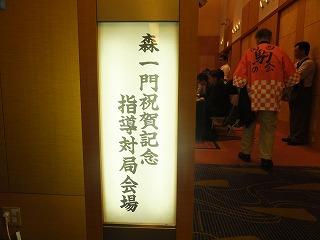 竜輝森一門祝賀会260505 014