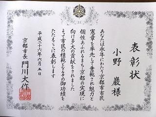 市民憲章推進者表彰260605 020
