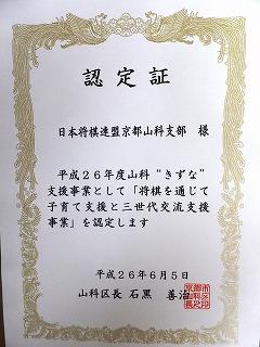 市民憲章推進者表彰260605 004