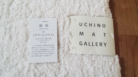 UCHINO_MAT_GALLERY バスマット 速乾