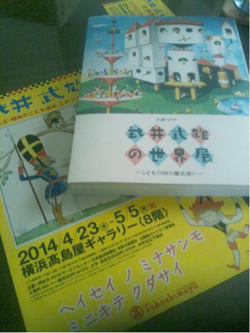 20140425武井武雄展