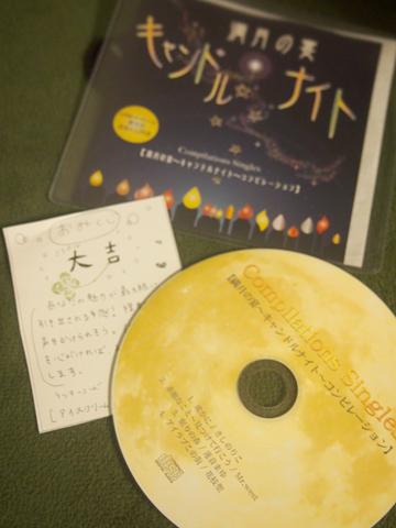 CDのお月さまとおみくじと360x