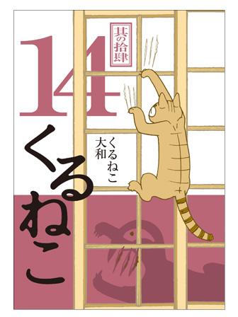 140804-くるねこ-2
