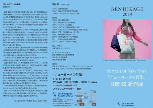 日影展-steps1