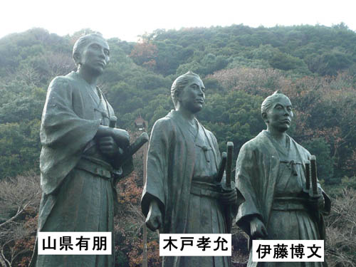 長州藩士像