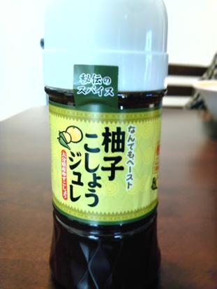 柚子こしょうジュレ (2)