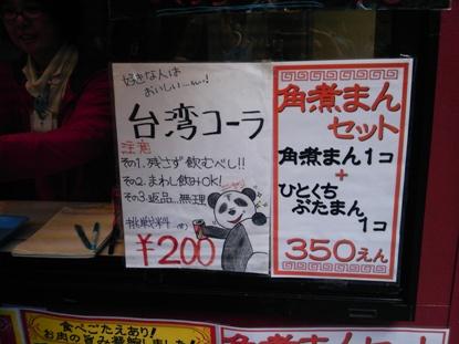 長崎中華街 (1)