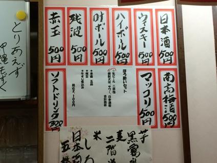串カツ慶次 (3)