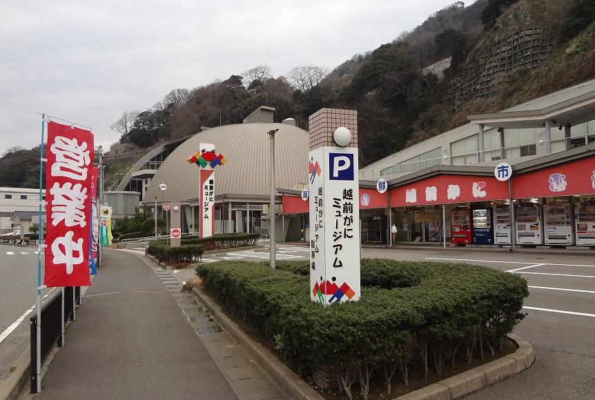 蟹ミュージアム