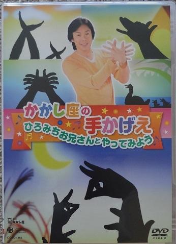 DVD影絵