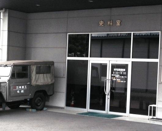 MHI資料室
