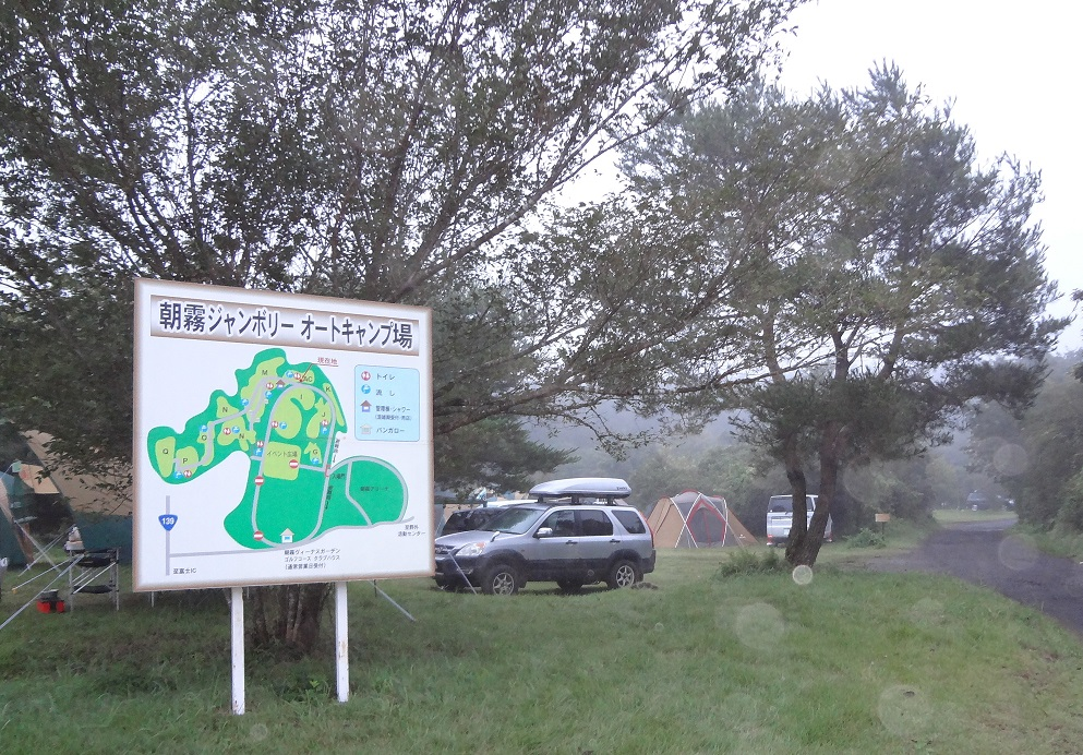 キャンプ場看板