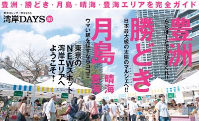 東京カレンダー2