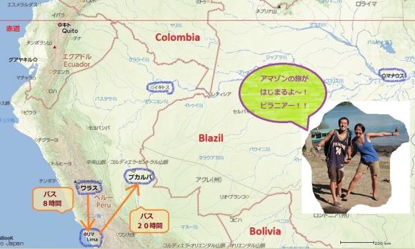 プカルパ地図