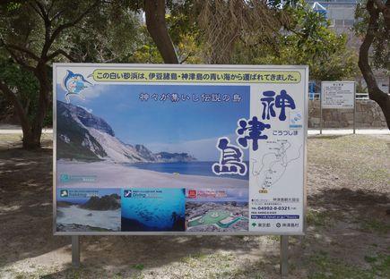 神津島の砂を運んだ