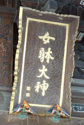 神社本殿の額