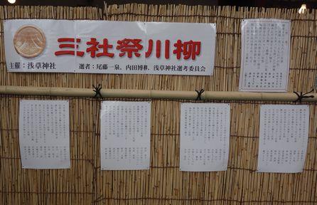 三社祭川柳