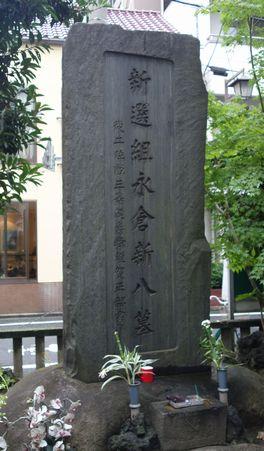 永倉新八墓